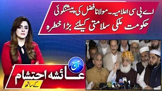 APC Conference 26 June 2019 | Molana Fazal Predictions Become Wrong | Aaj Ayesha Ehtesham Ke Sath