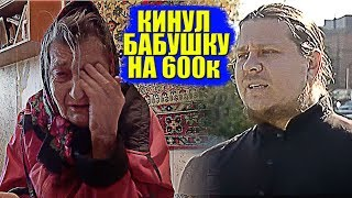The priest deceived grandmother 600 thousand rubles. HELP OF THE GRANDMOTHER FROM CHELYABINSK