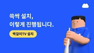 [쓱싹] 벽걸이TV 설…