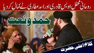 World Best Mehfil e Milad (Owais Raza Qadri live Urdu Punjabi Naat Shareef )