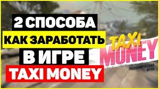 taxi Money вывод 7200 рублей с игры. Новое такси Ласточка 25 к заказу