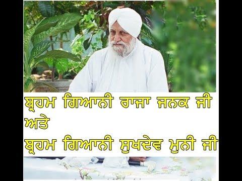 Sakhi Raja Janak Ji & Sukhdav Muni Ji Sant Baba Waryam Singh Ji Ratwar sahib