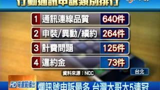 【中視新聞】爛訊號申訴最多 台灣大哥大5連冠 20140512