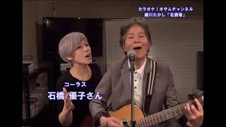 演歌・歌謡曲のワンポイントレッスン! オサムチャンネルの修メソッド!...