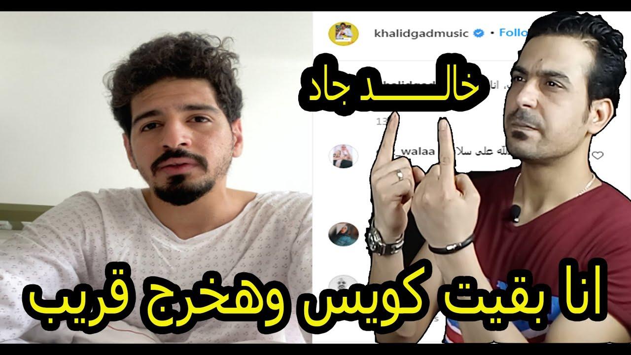 بعد رحيل مصطفى حفناوى   التفاصيل الكاملة لإصابة اليوتيوبر خالد جاد بجلطة