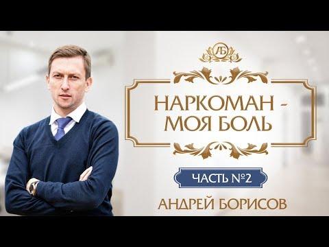 Как общаться с алкоголиком и жить с наркоманом. Андрей Борисов.