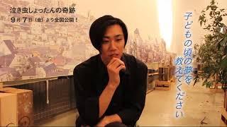 """『泣き虫しょったんの奇跡』出演者が語る≪""""夢""""とは?≫:早乙女太一篇"""