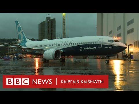 Би-Би-Си ТВ жаңылыктары (19.07.2019) - BBC Kyrgyz
