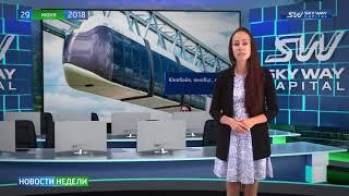 Новости недели SKY WAY CAPITAL 122 выпуск 1