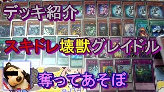 【遊戯王】グレイドルデッキ紹介~奪ってあそぼ~