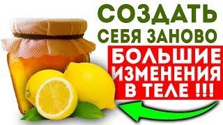Целебная смесь из лимона и меда повысит ваше здоровье за пару дней!