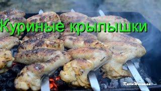 Рецепт куриных крылышки в маринаде / Мясо на мангале / Как приготовить куриные крылья ?