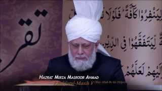 Convocation Shahid 2013 - Jamia Ahmadiyya UK (Urdu)