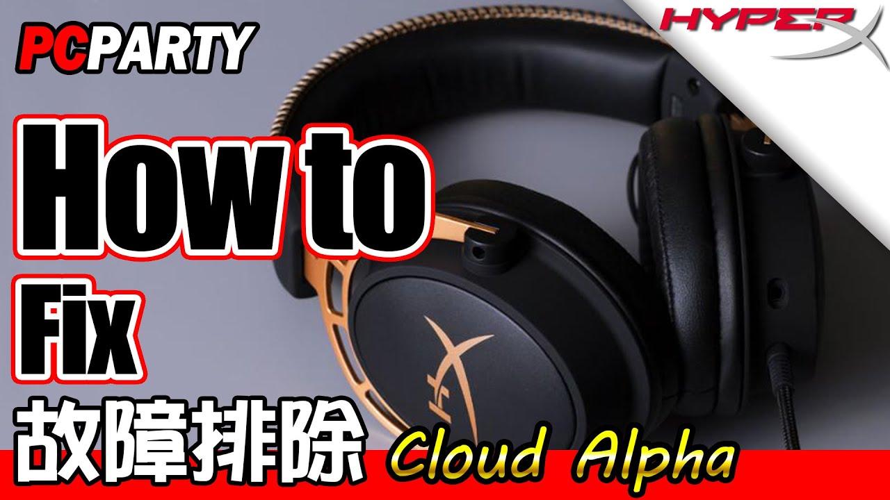 【電競543】《HyperX Cloud Alpha》「常見問題 How To Fix ? 故障排除」PC PARTY[CC字幕]