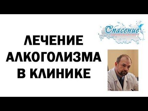 кодирование от алкоголизма астраханские клиники