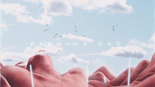 ЯD - Девочка Рай
