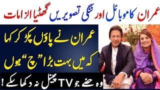 Reham Khan nay kitaab main kya likha   Imran Khan's Relation With Hamza Ali Abbasi? Islam Advisor