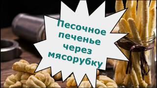 Печенье через мясорубку, видео рецепт