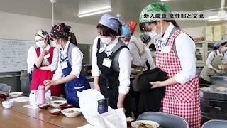 新入職員が地元農産品について知るため、女性部のお力を借り調理実習を行った.