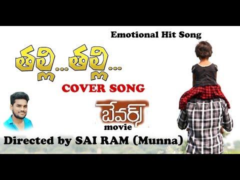 Thalli Thalli naa chitti thalli song IIDIRECTED BY SAI RAM || Bewars Movie