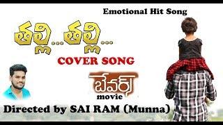 Thalli Thalli naa chitti thalli song II   DIRECTED BY SAI RAM    Bewars Movie