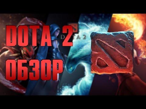 видео: dota 2 - Обзор. Объективно и Непредвзято