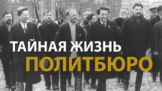 Русские тайны. ХХ век. Тайная жизнь политбюро | History Lab