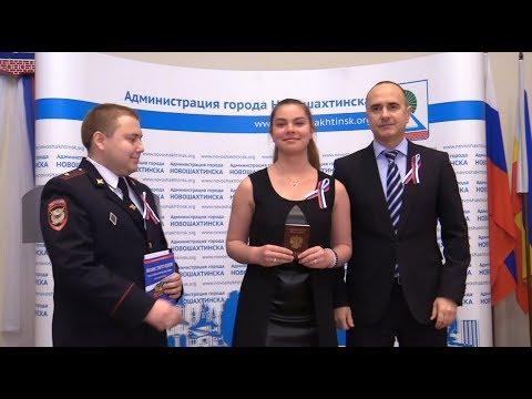 Вручение паспортов в Новошахтинске