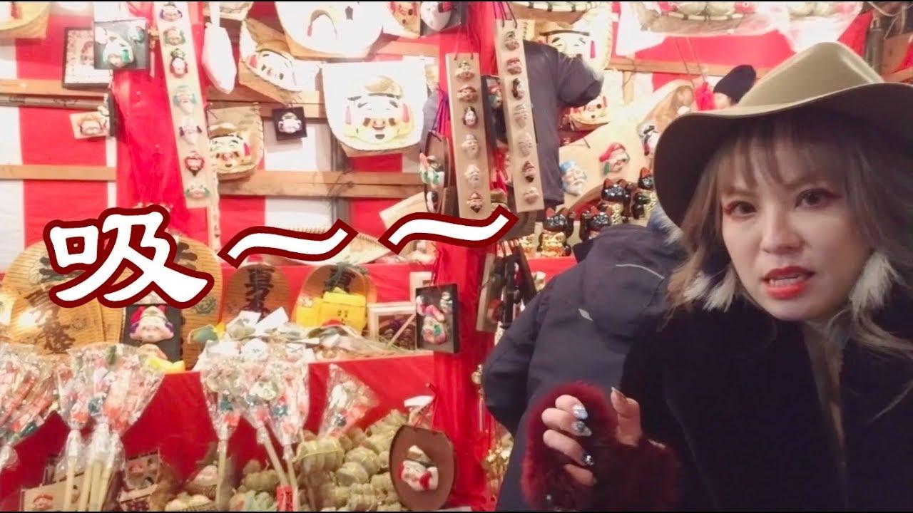 〖珍妮花帶你玩〗大阪也有財神祭喲!! 下集 - YouTube