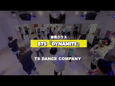 BTS「Dynamite」単発クラスの様子