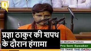 Lok Sabha 2019 शपथ के दौरान Pragya Thakur के नाम पर क्यों मचा हंगामा Quint Hindi