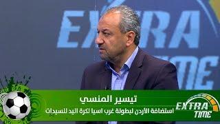 تيسير المنسي - استضافة الأردن لبطولة غرب اسيا لكرة اليد للسيدات