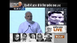 PM Modi  address at all-party prayer meeting for former PM Atal Bihari Vajpayee.