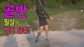 [미녀 골프에 반하다 in 청주/이븐데일C.C] #5 벙커 탈출하기!