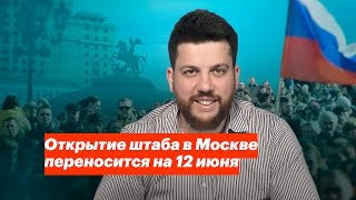 Открытие штаба в Москве переносится на 12 июня