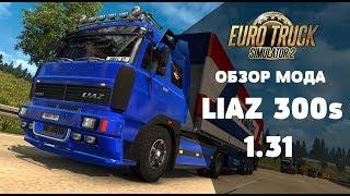 Euro Truck Simulator 2 {1.31}. Обзор мода: LIAZ 300s (Ссылка в описании)
