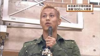 本田選手が金沢市の母校に凱旋 後輩たちは大興奮(10/07/06) thumbnail