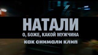 Натали -  Съемки клипа