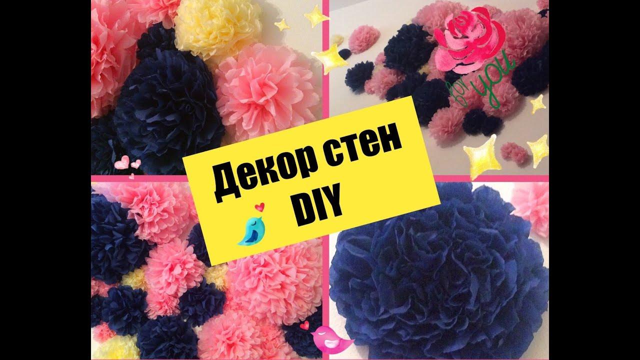39082d7e8eb19 🌸 Декор стен ✂ Цветы из бумаги. Большие цветы. - YouTube