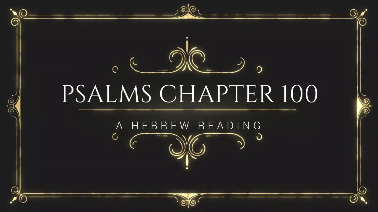 PSALMS 100:A BIBLICAL HEBREW READING