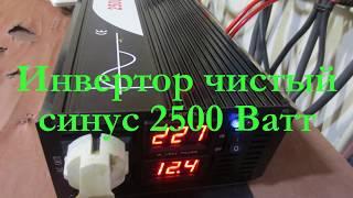 видео Автомобильный преобразователь 12-220 на 2500 ватт
