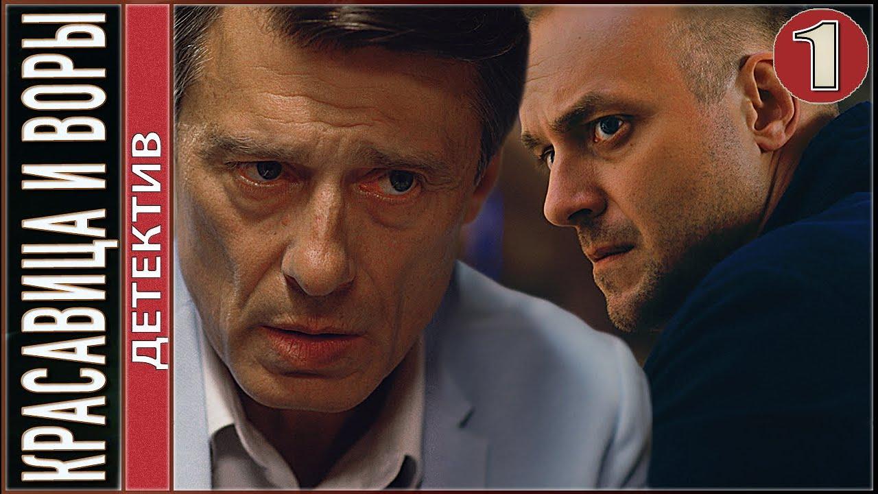 Download Красавица и воры (2020). 1 серия. Детектив, премьера.