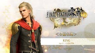 『FINAL FANTASY 零式 HD』0組名簿「キング」 thumbnail