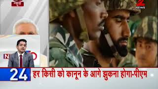 News 50: High Court orders increased security for Justice Jagdeep Singh