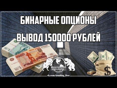 Бинарные Опционы - Вывод очередные 150 тыс. рублей.