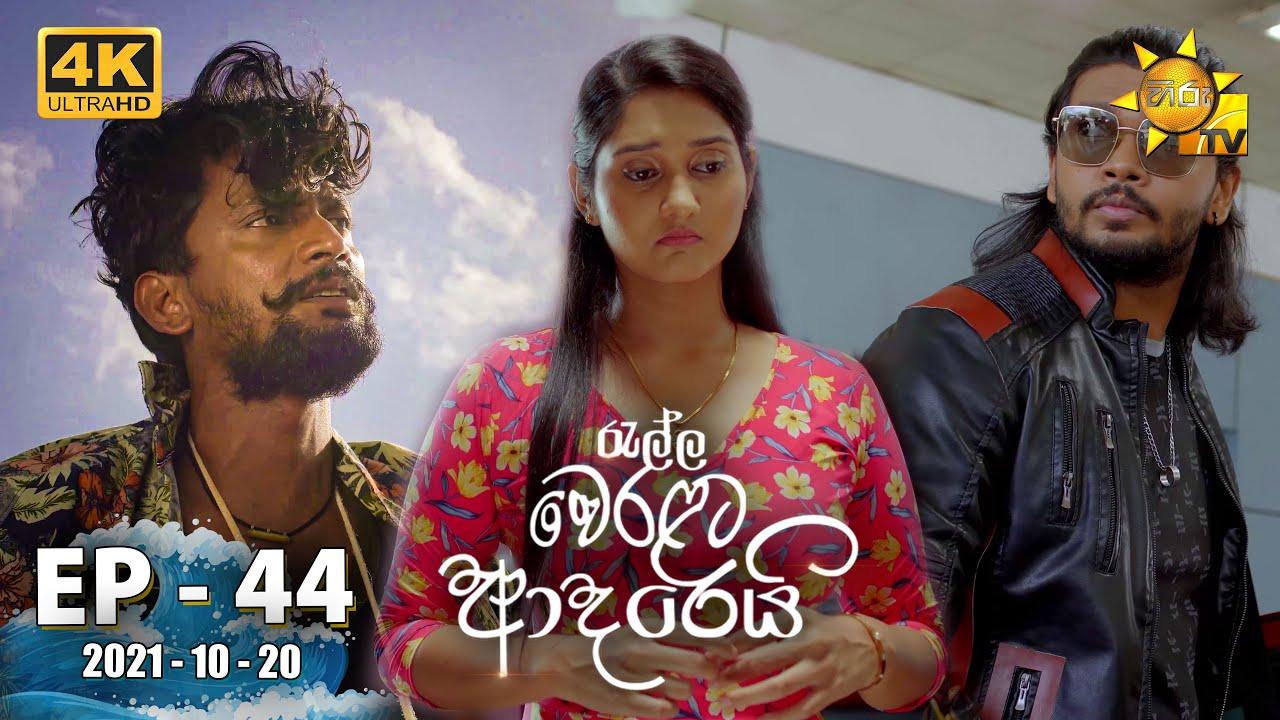 Download Ralla Weralata Adarei | Episode 44 | 2021-10-20