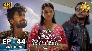 Ralla Weralata Adarei | Episode 44 | 2021-10-20 Thumbnail