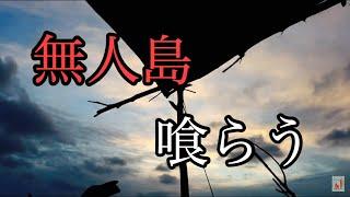 冬の無人島 ~食べてばかり編~ thumbnail