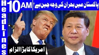 China is Behind The Crisis in Pakistan Claims America|Headlines 10 AM | 12 October 2018 | Dunya News