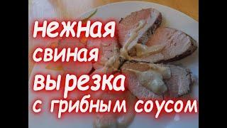 Свиная вырезка в сливочном грибном соусе